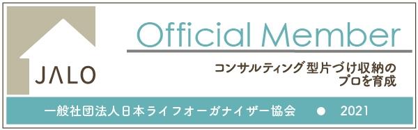 日本ライフオーガナイザー協会正会員
